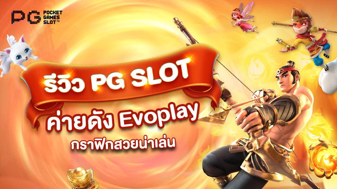 รีวิว PGSLOT ค่ายดัง Evoplay กราฟฟิคสวยน่าเล่น