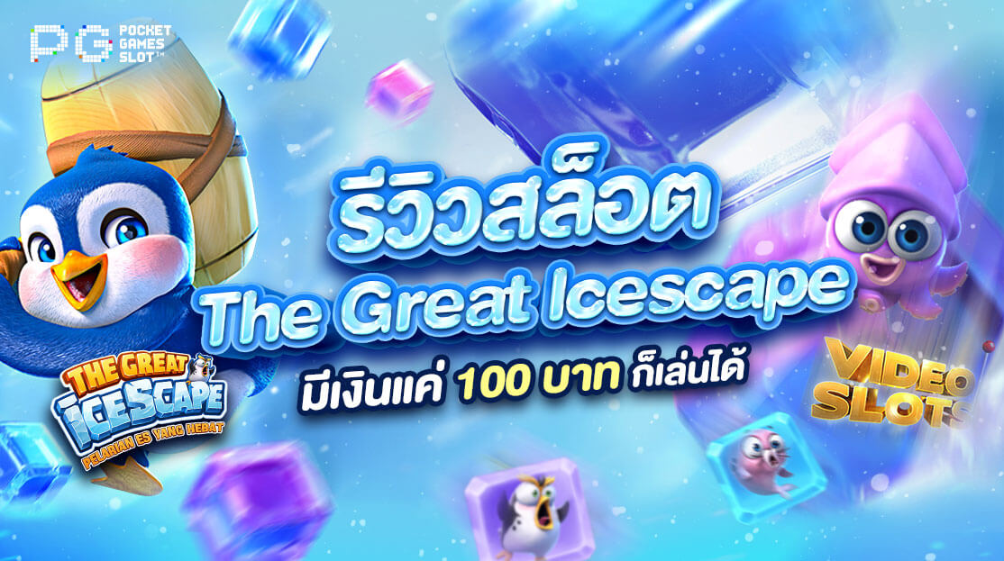 รีวิว สล็อต The Great Icescape มีเงินแค่ 100 บาท ก็เล่นได้