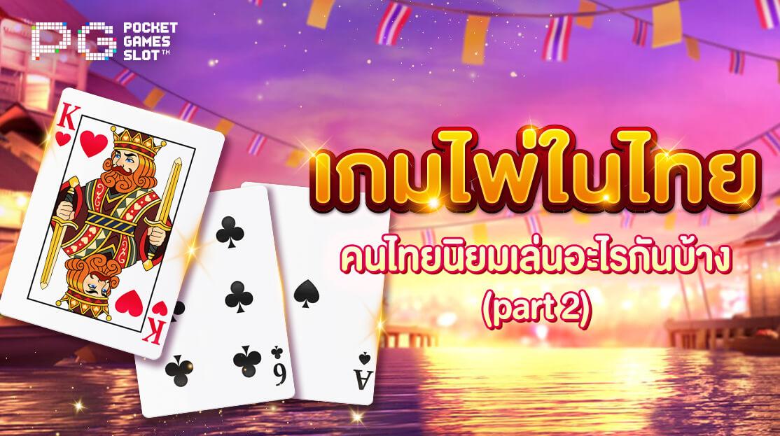 เกมไพ่ในไทย คนไทยนิยมเล่นอะไรกันบ้าง (part 2)