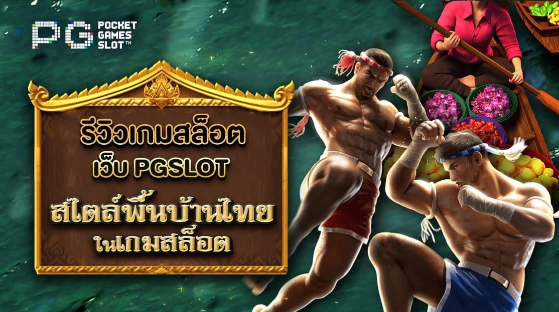 รีวิวเกมสล็อตเว็บ PGSLOT สไตล์พื้นบ้านไทยในเกมสล็อต