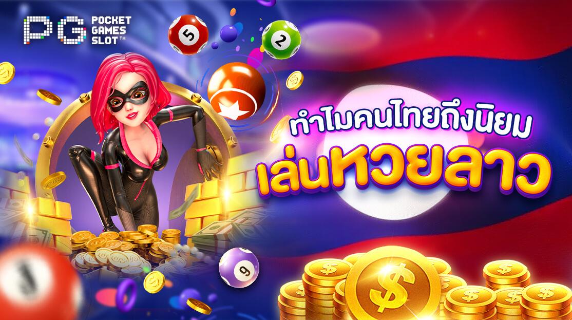 ทำไมคนไทยถึงนิยมเล่นหวยลาว