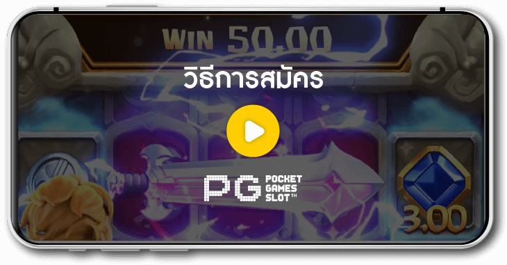 mobile howto regis - Pg สล็อต สล๊อต Online pgSlot365.bet แจกเครดิตฟรี 300 Games พนัน want toหาตังค์จริงOnlineต้อง pg สล็อต มกราคม 6 2564
